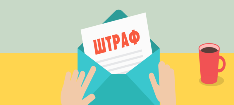 Скасування штрафу Укртрансбезпеки